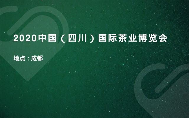 2020中国(四川)国际茶业博览会