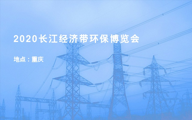2020长江经济带环保博览会