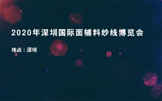 2020年深圳国际面辅料纱线博览会