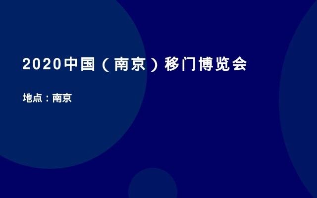 2020中国(南京)移门博览会