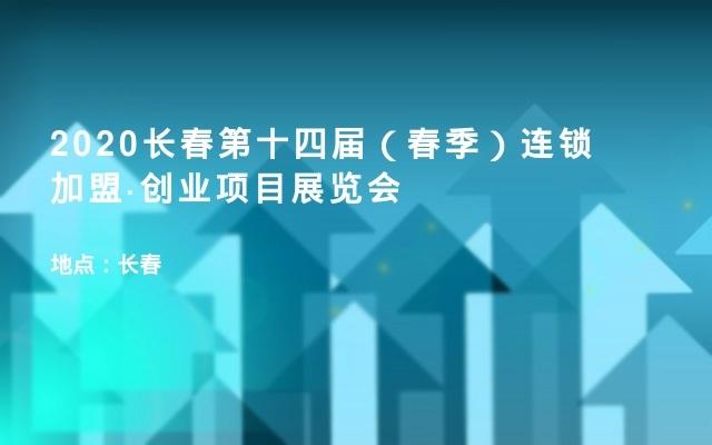 2020长春第十四届(春季)连锁加盟·创业项目展览会