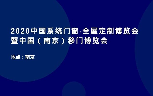 2020中国系统门窗·全屋定制博览会暨中国(南京)移门博览会