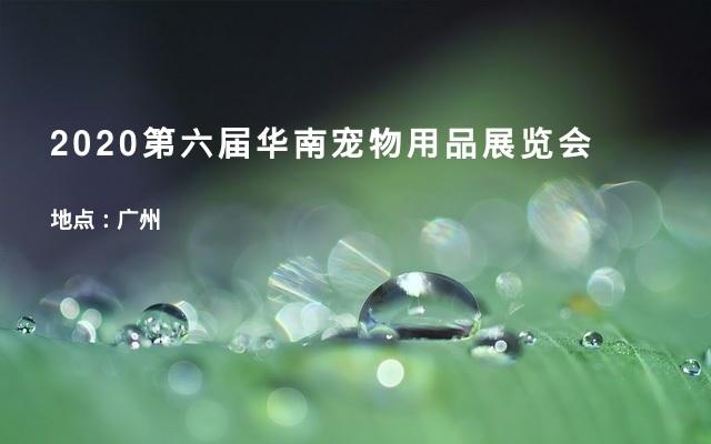 2020第六届华南宠物用品展览会