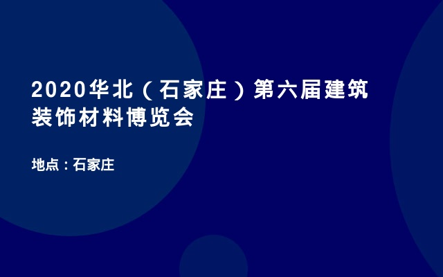 2020华北(石家庄)第六届建筑装饰材料博览会