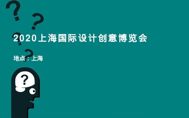 2020上海国际设计创意博览会