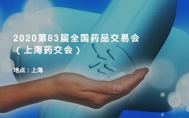 2020第83届全国药品交易会(上海药交会)