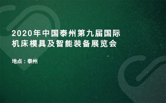 2020年中国泰州第九届国际机床模具及智能装备展览会