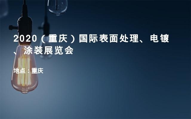 2020(重庆)国际表面处理、电镀、涂装展览会