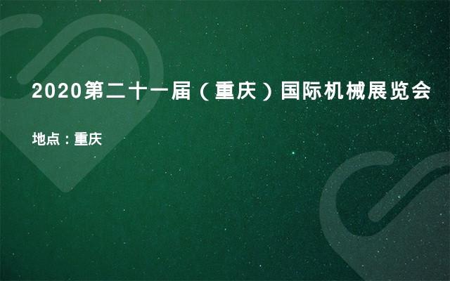 2020第二十一届(重庆)国际机械展览会