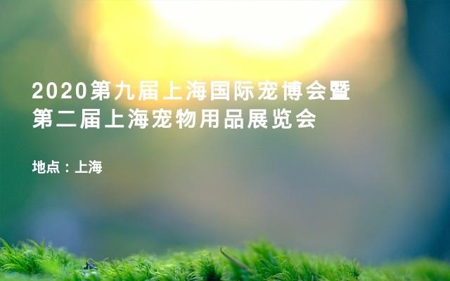 2020第九届上海国际宠博会暨第二届上海宠物用品展览会