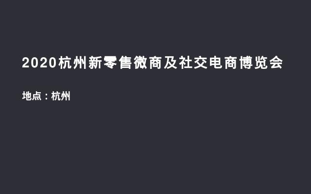 2020杭州新零售微商及社交电商博览会