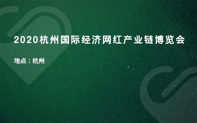 2020杭州国际经济网红产业链博览会