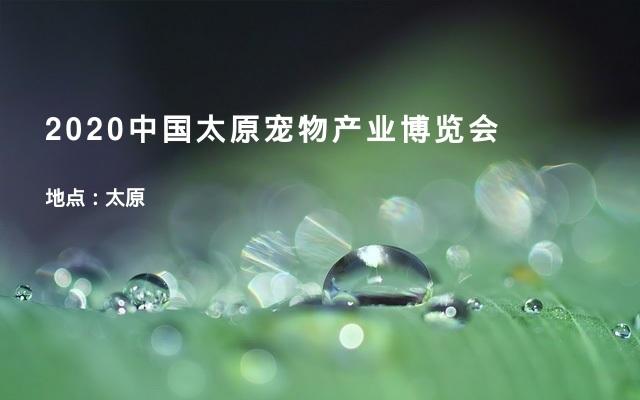 2020中国太原宠物产业博览会