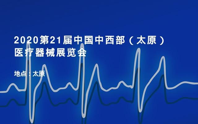 2020第21届中国中西部(太原)医疗器械展览会