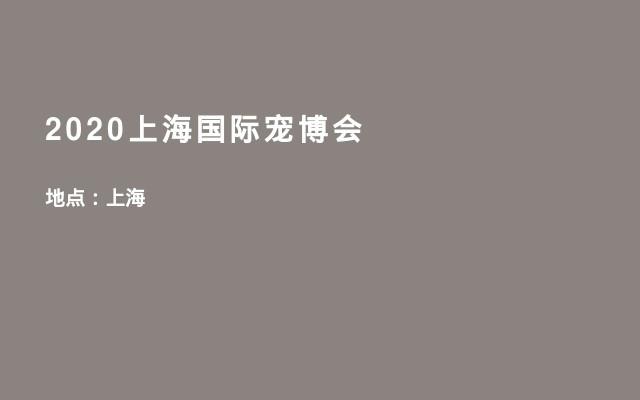 2020上海国际宠博会