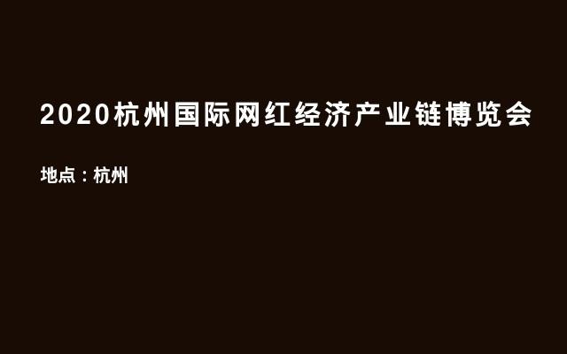 2020杭州国际网红经济产业链博览会