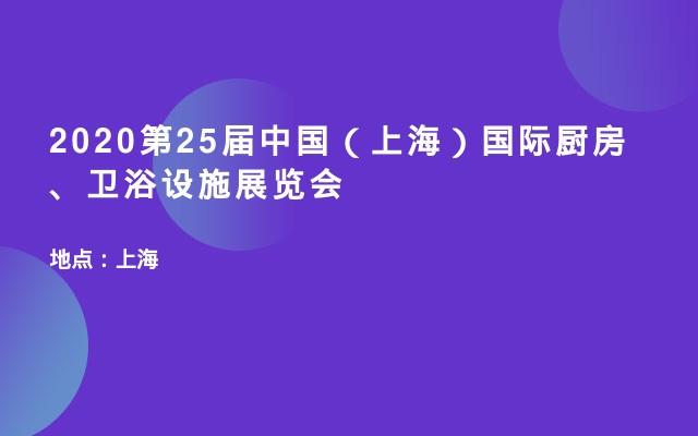 2020第25届中国(上海)国际厨房、卫浴设施展览会