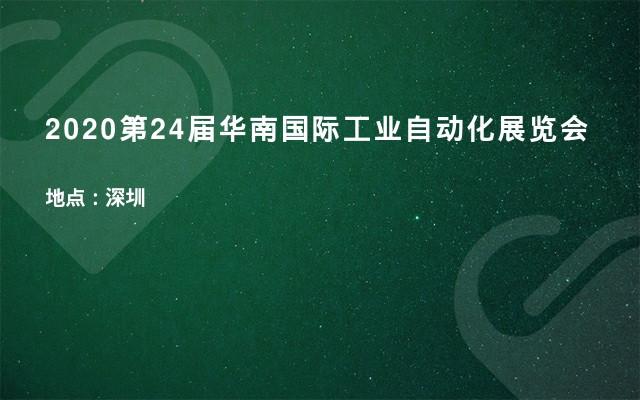 2020第24届华南国际工业自动化展览会