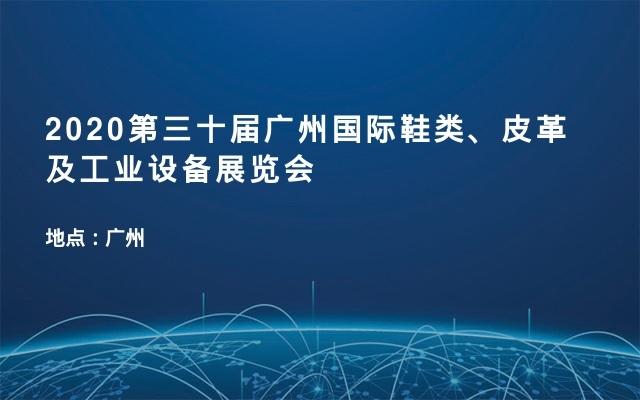 2020第三十届广州国际鞋类、皮革及工业设备展览会