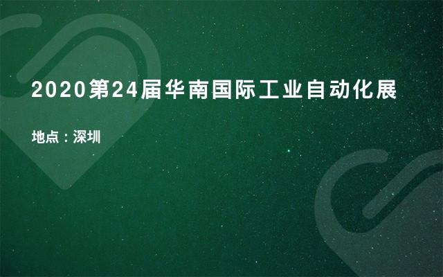 2020第24届华南国际工业自动化展