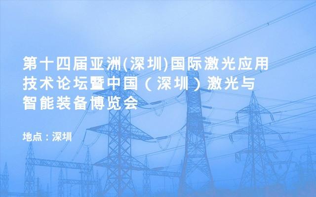 第十四届亚洲(深圳)国际激光应用技术论坛暨中国(深圳)激光与智能装备博览会