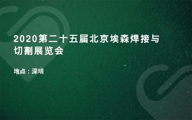 2020第二十五届北京埃森焊接与切割展览会