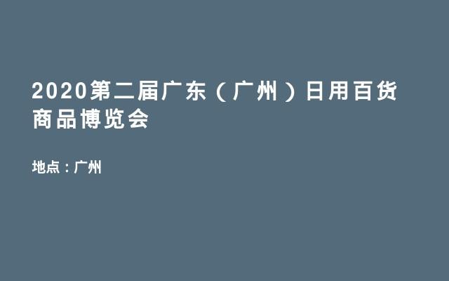 2020第二届广东(广州)日用百货商品博览会