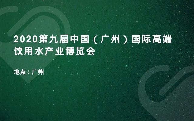 2020第九届中国(广州)国际高端饮用水产业博览会