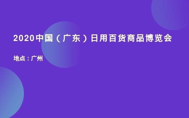 2020中国(广东)日用百货商品博览会