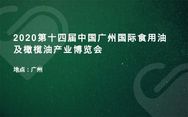 2020第十四届中国广州国际食用油及橄榄油产业博览会