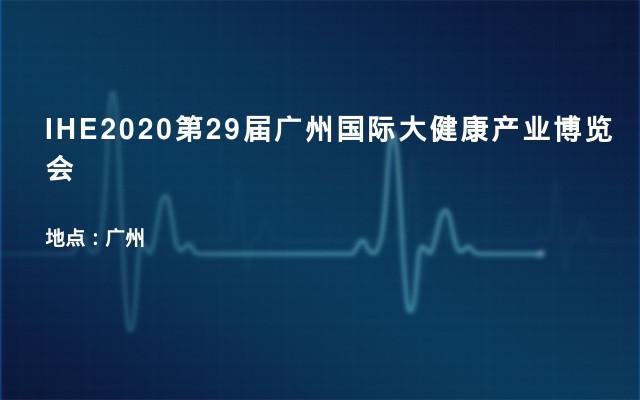 IHE2020第29届广州国际大健康产业博览会