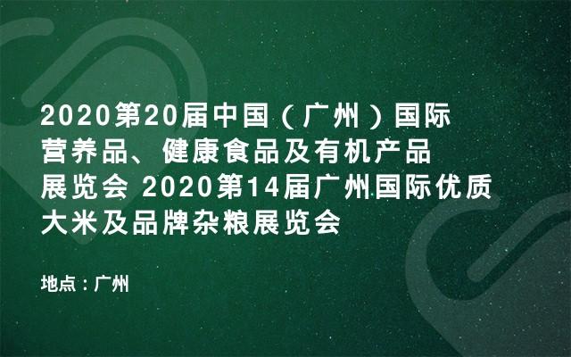 2020第20届中国(广州)国际营养品、健康食品及有机产品展览会  2020第14届广州国际优质大米及品牌杂粮展览会