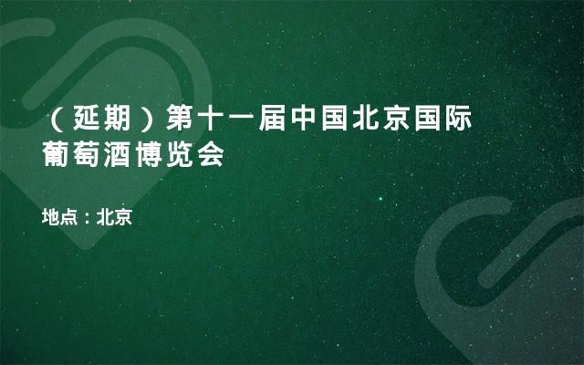 (延期)第十一届中国北京国际葡萄酒博览会