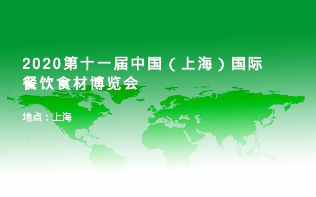 2020第十一届中国(上海)国际餐饮食材博览会
