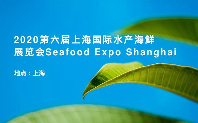 2020第六届上海国际水产海鲜展览会Seafood Expo Shanghai