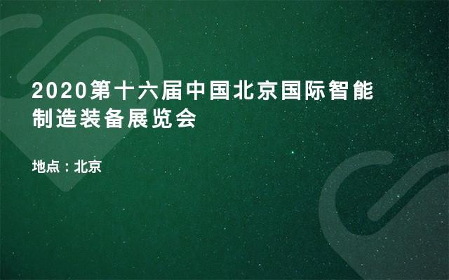 2020第十六届中国北京国际智能制造装备展览会