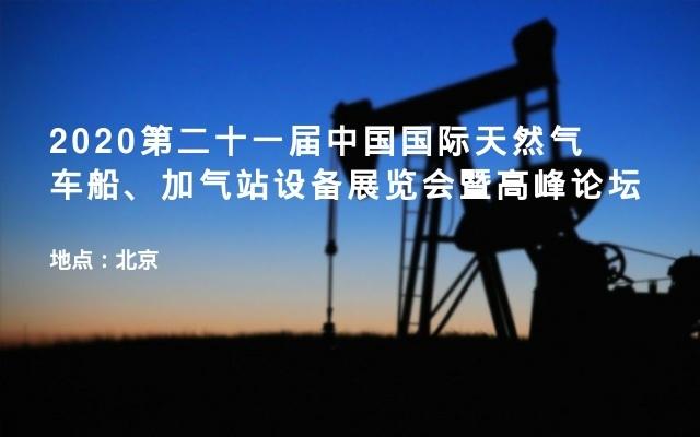 2020第二十一届中国国际天然气车船、加气站设备展览会暨高峰论坛