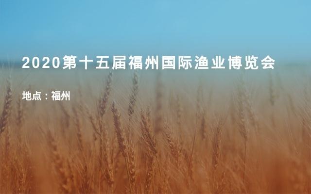 2020第十五届福州国际渔业博览会