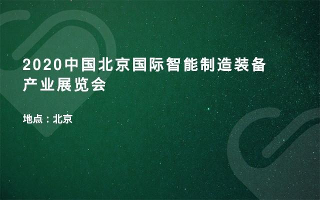 2020中国北京国际智能制造装备产业展览会