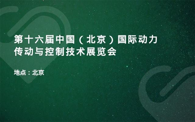 第十六届中国(北京)国际动力传动与控制技术展览会