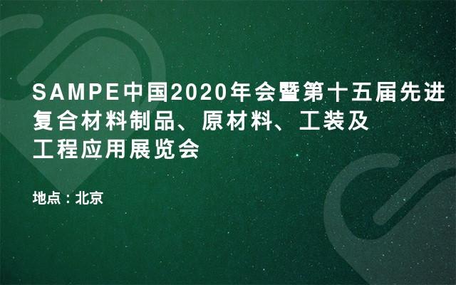 SAMPE中国2020年会暨第十五届先进复合材料制品、原材料、工装及工程应用展览会
