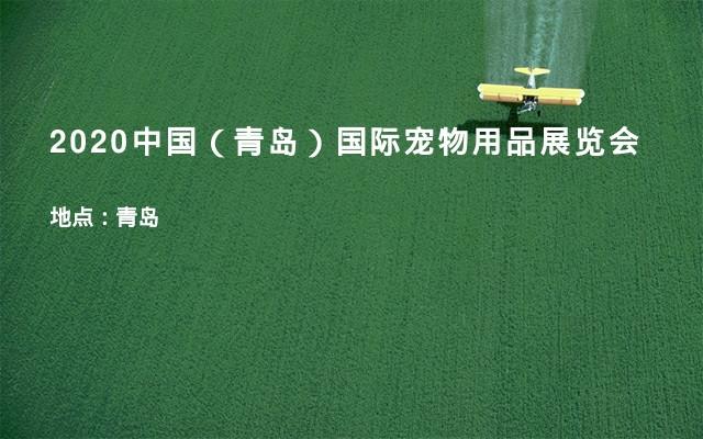 2020中国(青岛)国际宠物用品展览会