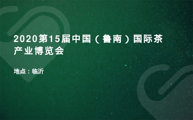 2020第15届中国(鲁南)国际茶产业博览会