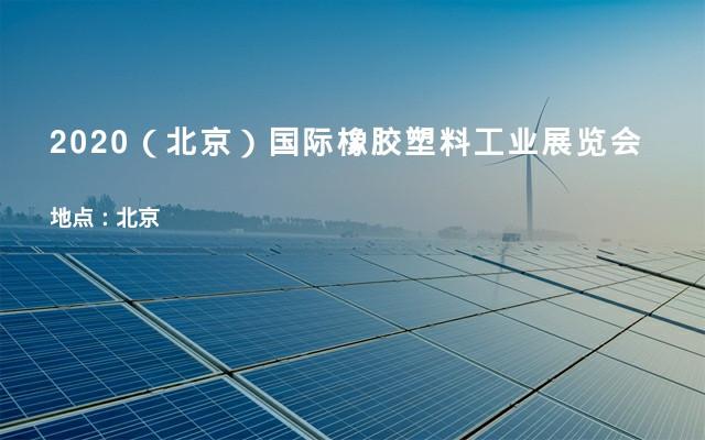 2020(北京)国际橡胶塑料工业展览会