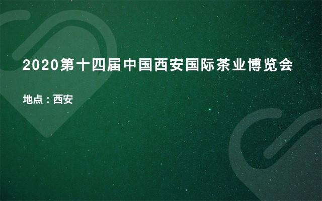 2020第十四届中国西安国际茶业博览会