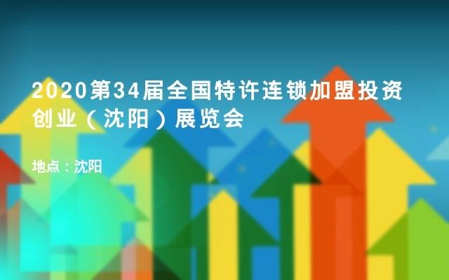 2020第34届全国特许连锁加盟投资创业(沈阳)展览会