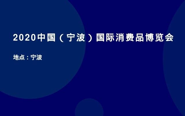 2020中国(宁波)国际消费品博览会
