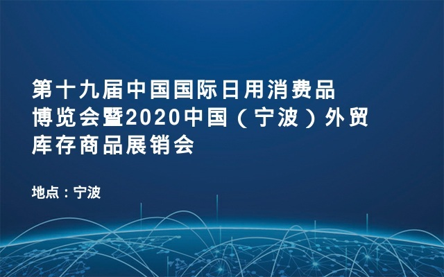 第十九届中国国际日用消费品博览会暨2020中国(宁波)外贸库存商品展销会