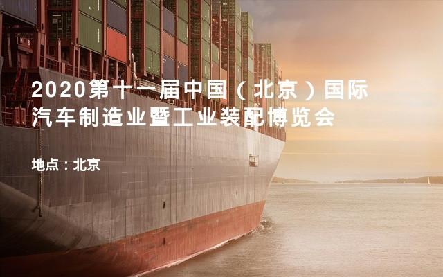 2020第十一届中国(北京)国际汽车制造业暨工业装配博览会