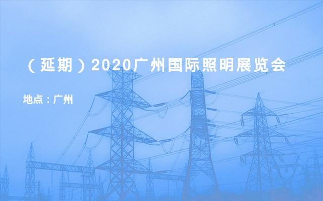 (延期)2020广州国际照明展览会